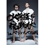 C&K/CK 無謀な挑戦状 in マリンメッセ福岡 【DVD】