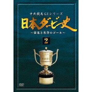 日本ダービー史 2 【DVD】