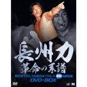 長州力DVD-BOX 革命の系譜 新日本プロレス&全日本プロレス 激闘名勝負集 【DVD】