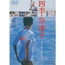 四季・奈津子 【DVD】