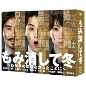 【送料無料】もみ消して冬 〜わが家の問題なかったことに〜 Blu-ray BOX 【Blu-ray】