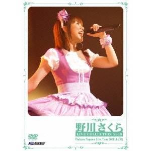FUNTAGIX SEIYU ENERGY 野川さくら Sakura Nogawa Live Tour 2006 ルピカ 【DVD】