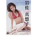 岩佐真悠子「小悪魔」 【DVD】