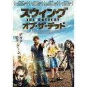 スウィング・オブ・ザ・デッド 【DVD】
