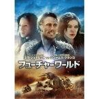 フューチャーワールド 【DVD】