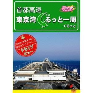 首都高速 東京湾ぐるっと一周 【DVD】