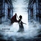 妖精帝國/gothic lolita agitator 【CD】