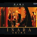 因幡晃/雪が降る 〜Tombe La Neiga〜 【CD】