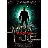 マンホール 【DVD】