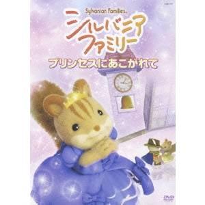 シルバニアファミリー 〜プリンセスにあこがれて〜 【DVD】