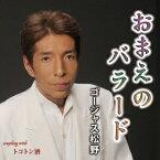 ゴージャス松野/おまえのバラード c/w トコトン酒 【CD】
