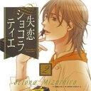 (ドラマCD)/失恋ショコラティエ 2 【CD】