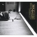 柳家小三治/昭和・平成 小三治ばなし《完全生産限定盤》 (初回限定) 【CD】