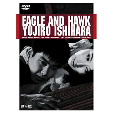 鷲と鷹 【DVD】