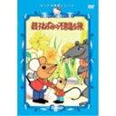 サンリオ映画シリーズ 親子ねずみの不思議な旅 【DVD】 - ハピネット・オンライン