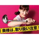 奥様は、取り扱い注意 DVD-BOX 【DVD】