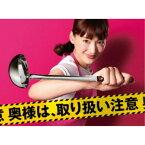 【送料無料】奥様は、取り扱い注意 DVD-BOX 【DVD】