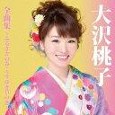 大沢桃子/大沢桃子 全曲集〜ふるさとの春・うすゆき草の恋〜 【CD】