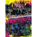 ドラマ「八王子ゾンビーズ」Blu-ray BOX 【Blu-ray】