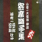 海老一染太郎・染之助社中/寄席囃子集 【CD】