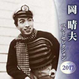 岡晴夫/岡晴夫 ベストセレクション2017 【CD】