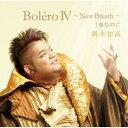 ハピネット・オンラインで買える「岡本知高/BoleroIV〜New Breath〜 春なのに 【CD+DVD】」の画像です。価格は1,742円になります。