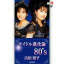 吉川景子/アイドル進化論 80's 【DVD】