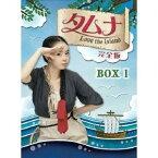 【送料無料】タムナ 〜Love the Island〜 DVD-BOX(1) 【DVD】