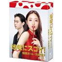 【送料無料】地味にスゴイ! 校閲ガール・河野悦子 DVD-BOX 【DVD】