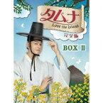 【送料無料】タムナ 〜Love the Island〜 DVD-BOX(2) 【DVD】