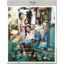 万引き家族《通常版》 【Blu-ray】