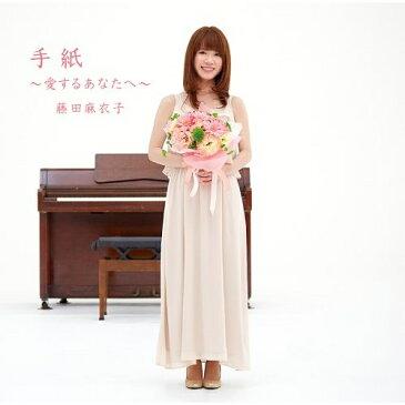 藤田麻衣子/手紙〜愛するあなたへ〜 【CD】