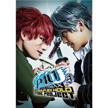 舞台「ペルソナ4 ジ・アルティマックス ウルトラスープレックスホールド」 【DVD】