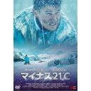 マイナス21℃ 【DVD】