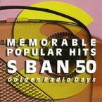 (オムニバス)/懐かしの洋楽ヒットS盤50〜ラジオ黄金時代 【CD】