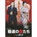 極道の妻たち-赤い殺意- 【DVD】