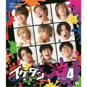 イケダンMAX Blu-ray BOX シーズン4 【Blu-ray】