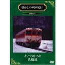懐かしの列車紀行 キハ58・52 花輪線 【DVD】