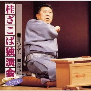 桂ざこば/桂ざこば独演会 その(七) ■肝つぶし ■お玉牛 【CD】