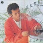 松山千春/愛を贈る 【CD】