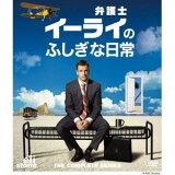 弁護士イーライのふしぎな日常 コンパクトBOX 【DVD】
