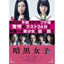 暗黒女子 【Blu-ray】