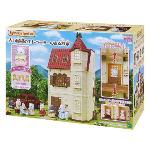 シルバニアファミリー ハ-49 赤い屋根のエレベーターのあるお家 おもちゃ こども 子供 女の子 人形遊び ハウス 3歳