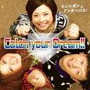 ふじ☆ポンとアンダーパス!/Catch your Dream !! 【CD】