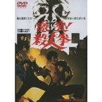 激突!殺人拳 【DVD】