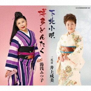 井上成美[二代目]/下北小唄/博多どんたく 【CD】
