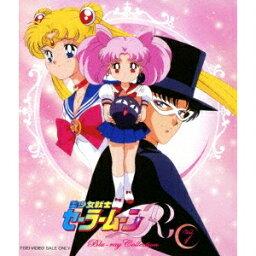 美少女戦士セーラームーンR Blu-ray Collection Vol.1