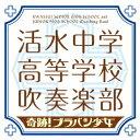 活水中学・高等学校吹奏楽部/奇跡!ブラバン少女 【CD】