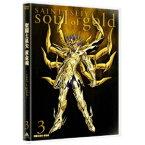 聖闘士星矢 黄金魂 -soul of gold- 3《特装限定版》 (初回限定) 【DVD】