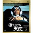 傷だらけの天使 Vol.2 【Blu-ray】